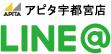 アピタ宇都宮店 LINE@